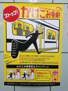 Из метрото в Токио