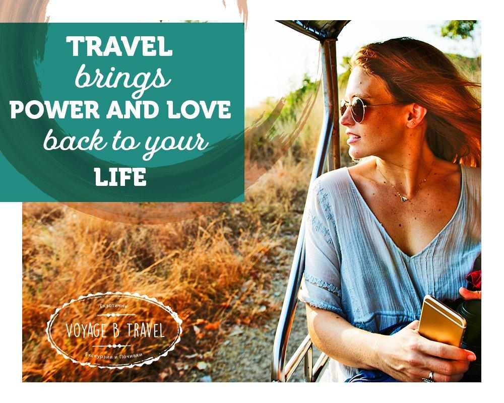 Индивидуални пътувания